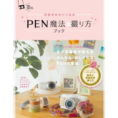 「写真がかわいくなる PEN魔法の撮り方ブック」発売です。