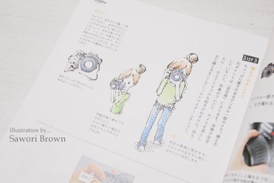 【ゆるかわ写真本的♪出版うらばなし】 番外編 イラストレーター サヲリ ブラウンさん