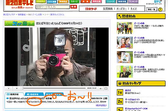 日本テレビで「カメラ女子」が紹介されていた!?