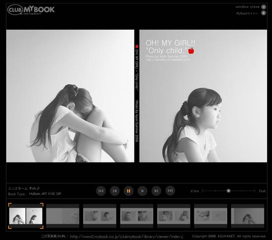 アスカネット「MY BOOK」で作るフォトブック。