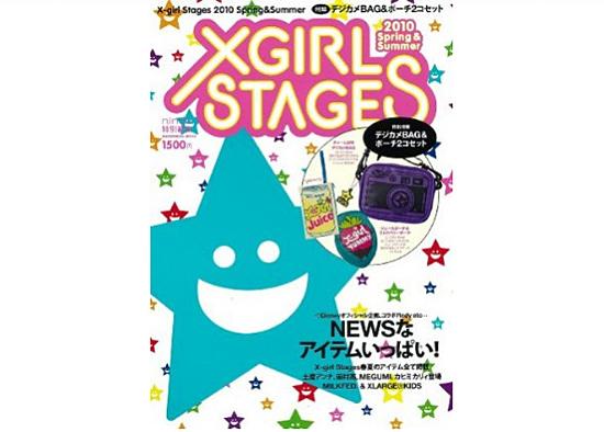 迂闊にも、Xーgirl stages(2010 spring&summer)の付録につられた理由・・・(汗)