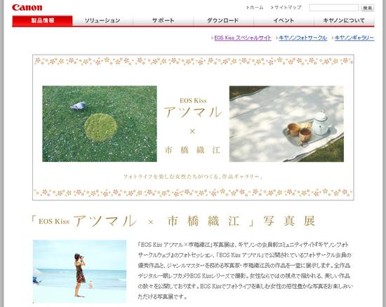 「EOS Kiss アツマル×市橋織江」写真展