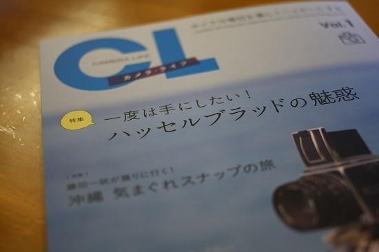 玄光社のCL(カメラ・ライフ)Vol.1に・・・♪