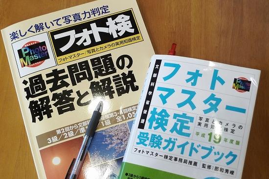 ただいま勉強中!