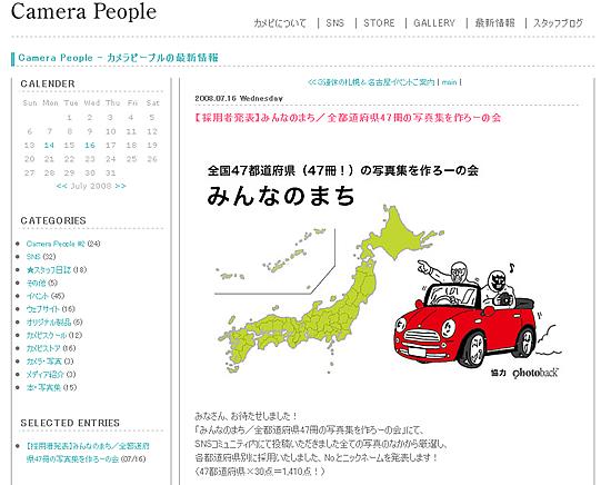Camera People「みんなのまち/全都道府県47冊の写真集を作ろーの会」で写真採用決定!
