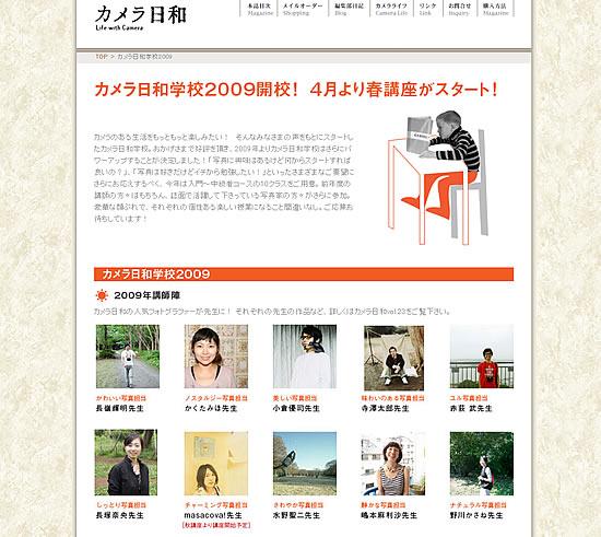 「カメラ日和学校2009春講座」受講します!