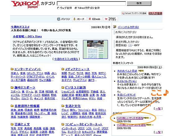 「カメラ女子〜」が、Yahoo!カテゴリに掲載されました!