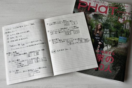 PHaT PHOTO写真教室第6回 「構図」