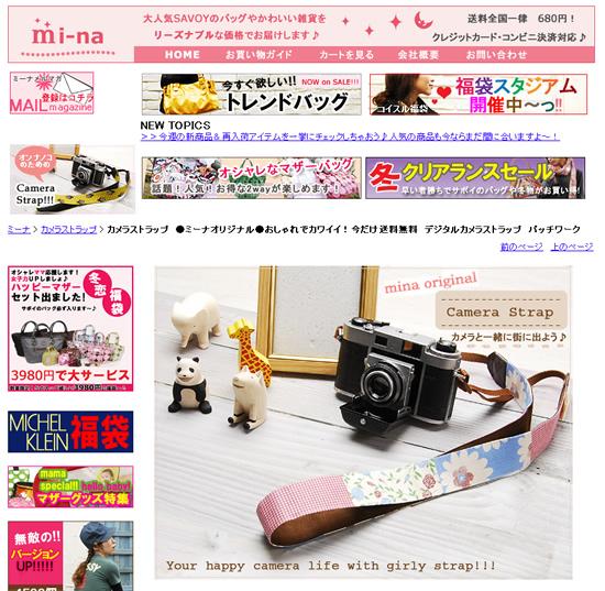 「ミーナ」の新作カメラストラップ 3種新発売ですよ!!