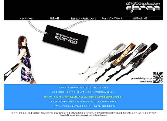 カメラ雑貨屋紹介「photo&design strap」 スパンコールストラップ!