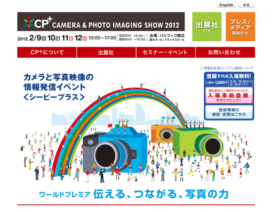 CP+2012がはじまりますよ&出演のお知らせ。