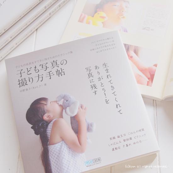 子ども写真の撮り方手帖 今日発売です!!
