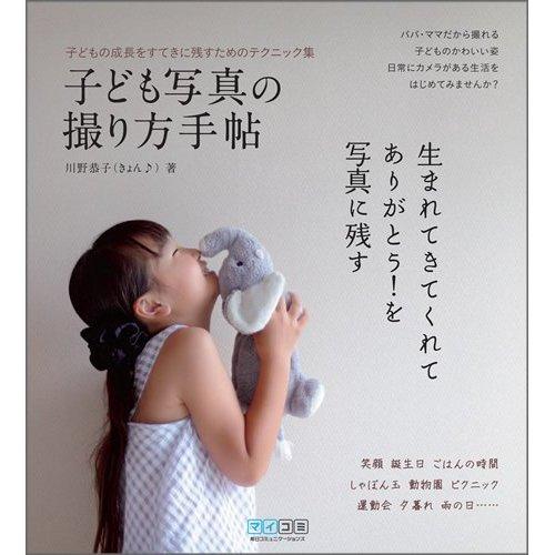 子ども写真の撮り方手帖 告知ありがとう〜!!