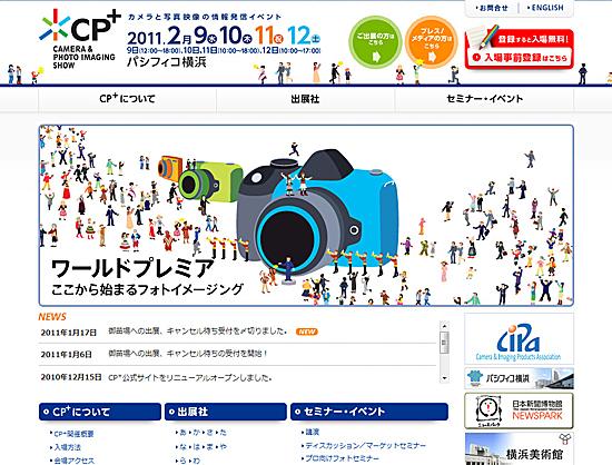 2011年もCP+(カメラと写真のイベント)に行きますよ♪