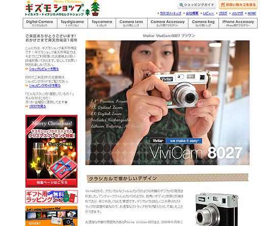 「Vivitar ViviCam 8027」 カメラ女子が「キュン♪」としてしまうトイデジ。