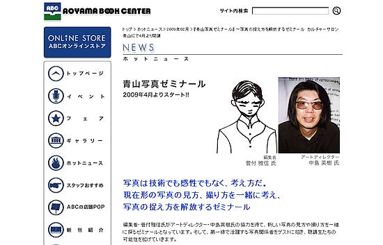 青山ブックセンターが森山大道さんら講師に「写真ゼミ」開講