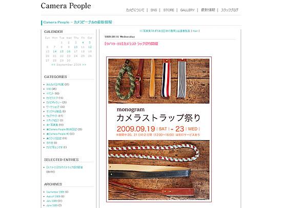 カメラピープルストアで「カメラストラップ祭り」開催!
