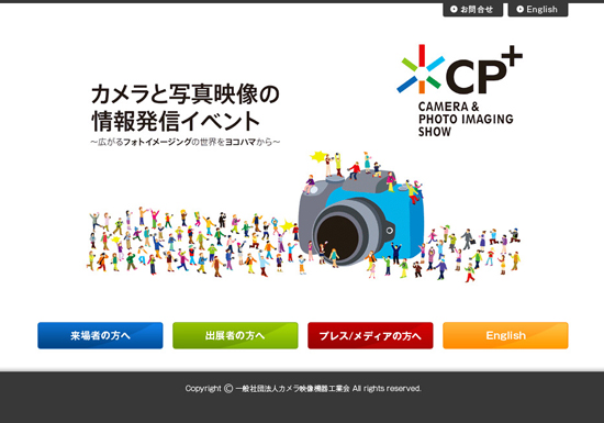 CP+ 写真&カメラの国内最大級イベントが開催されます!