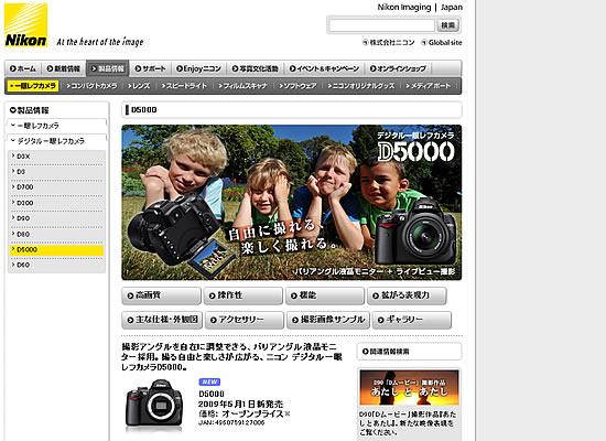 ニコン、可動液晶&動画搭載の初心者向け一眼「D5000」 5月1日発売!