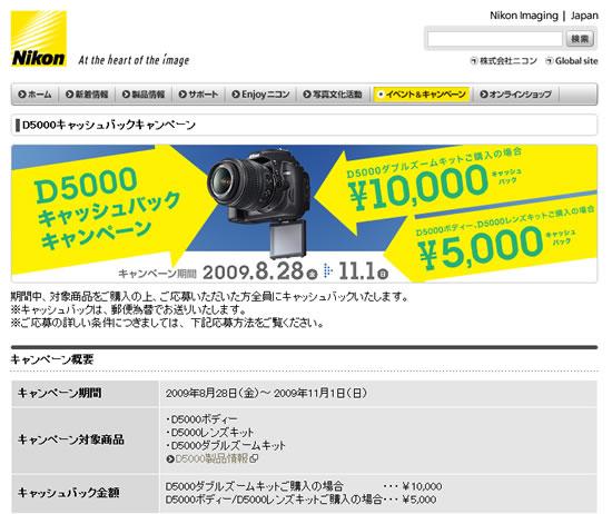 ニコンの「D5000」「D3000」、キャッシュバックキャンペーン !!