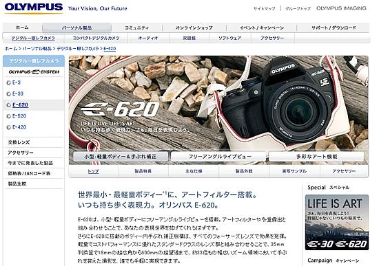 オリンパスデジタル一眼レフカメラ「E-620」3月下旬に発売