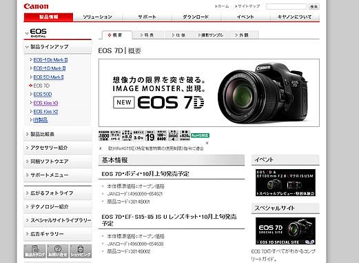 キヤノンから、APS-C最上位機種「EOS 7D」ついに発表!