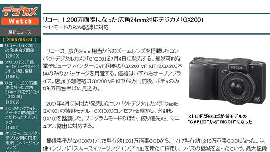 リコー、高級コンパクトデジカメ「GX200」を発表!