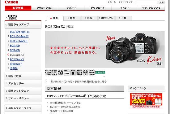 室内撮影にダンゼン強くなった「EOS Kiss X3」4月下旬発売!