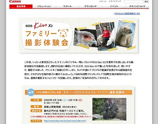 キヤノン、動物園で「EOS Kiss X3」の撮影体験会 予約不要!