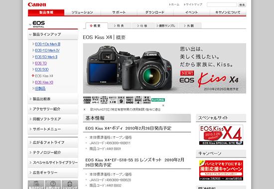 キヤノン1,800万画素、フルHD動画対応の「EOS Kiss X4」2月下旬発売!