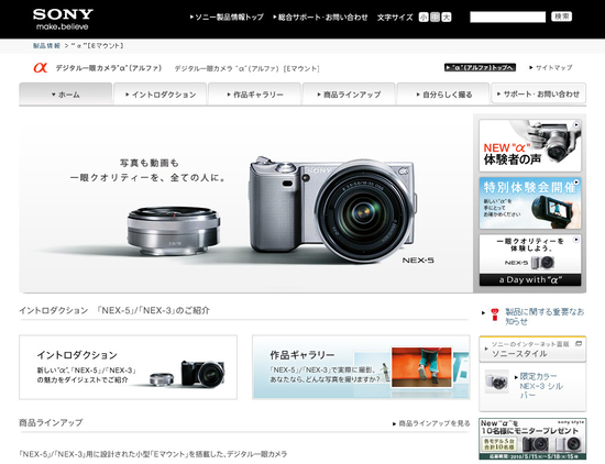 ソニーから、世界最小のレンズ交換式デジカメ「NEX-5」「NEX-3」