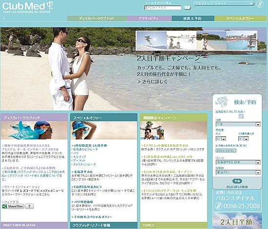 クラブメッドカビラビーチ(石垣島)へ行きます!!