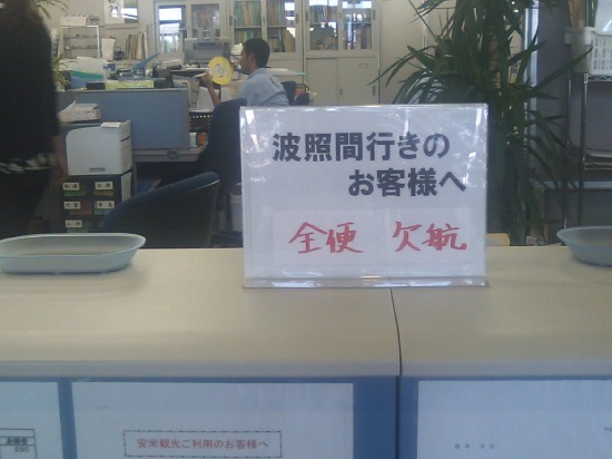 【沖縄離島6日目 波照間行きの船〜追記アリ】