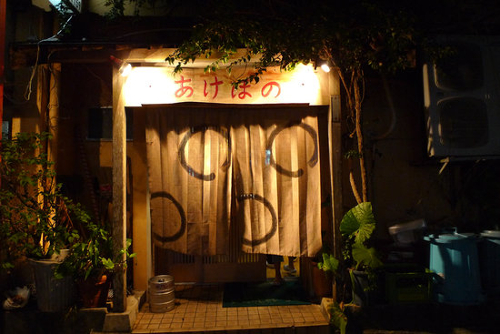 【沖縄離島1日目 居酒屋「あけぼの」〜追記アリ】