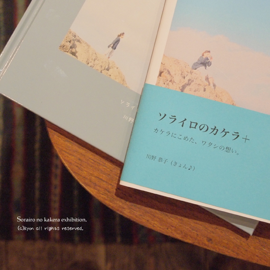 ソライロのカケラ展で展示した、二冊のフォトブック。