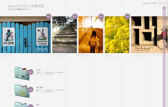 fotologueで簡単オシャレに写真を公開!