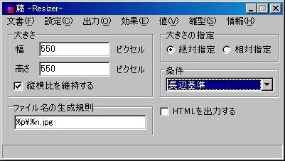 画像サイズを「キレイ」に縮小するソフト「藤 -Resizer-」