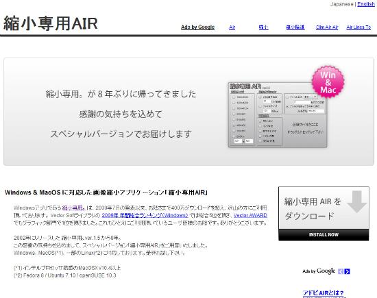 画像サイズ縮小専用ソフト「縮小専用AIR」