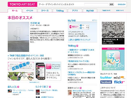 東京近郊の写真展を探すには「Tokyo Art Beat」が便利♪