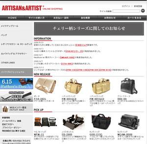 カメラ雑貨屋紹介「ARTISAN&ARTIST」