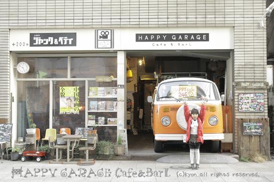【閉店】横浜黄金町カフェめぐり「HAPPY GARAGE Cafe&BarL」